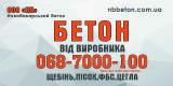 Бетон Плиты перекрытия ПБ  Харьков и область с доставкой от производителя