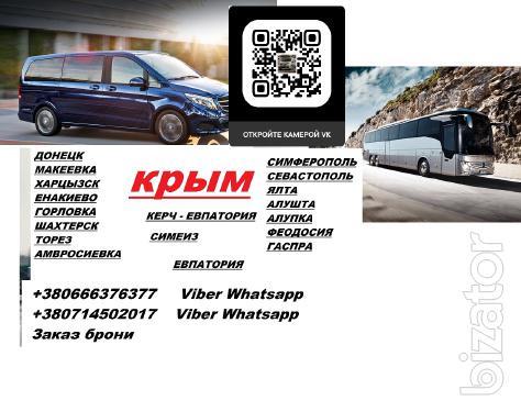 Перевозки Шахтерск Севастополь. Автобус Шахтерск Севастополь. Рейс Шахтерск Севастополь