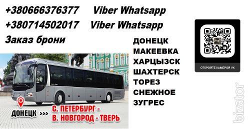 Автобус Харцызск Тверь. Цены Харцызск Тверь расписание. Перевозки Харцызск Тверь