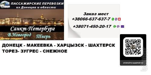 Автобус Шахтерск Тверь. Цены Шахтерск Тверь расписание. Перевозки Шахтерск Тверь