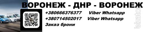 Перевозки Енакиево Воронеж. Автобус Енакиево Воронеж. Расписание Енакиево Воронеж