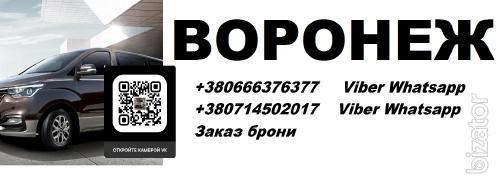 Перевозки Зугрэс Воронеж. Автобус Зугрэс Воронеж. Расписание Зугрэс Воронеж