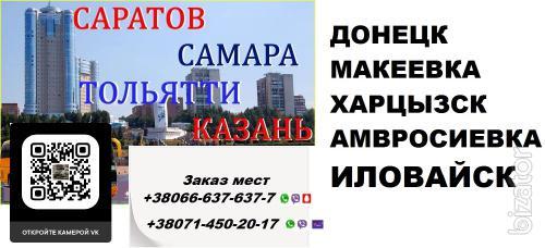Автобус Иловайск Самара. Рейс Иловайск Самара. Расписание Иловайск Самара
