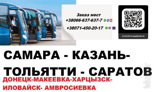 Автобус Макеевка Самара. Рейс Макеевка Самара. Перевозки Макеевка Самара