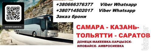 Автобус Харцызск Самара. Перевозки Харцызск Самара. Расписание Харцызск Самара