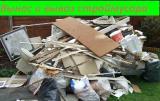 Вывоз строительного мусора, Киев