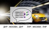 Заказать Москва Донецк Королев Макеевка Харцызск пассажирские перевозки
