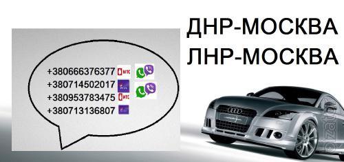 Заказать Москва Донецк Красногорск Макеевка Харцызск пассажирские перевозки