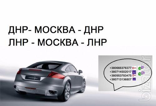 Заказать Москва Донецк Мытищи Макеевка Харцызск пассажирские перевозки