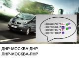 Заказать Москва Ногинск  Макеевка Харцызск пассажирские перевозки