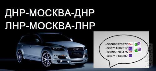 Заказать Москва Донецк Одинцово Макеевка Харцызск пассажирские перевозки. Мы любим своих клиентов и прикладываем все усилия, чтобы поездка для них ста
