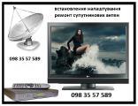Спутниковая антенна установка в Киеве