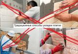 Укладка керамической плитки на стены.  Новые технологии!