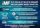 XII Международный медицинский Форум  «Инновации в медицине – здоровье нации»