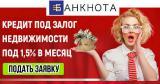 Кредит наличными под залог недвижимости Киев. Срочный выкуп недвижимости