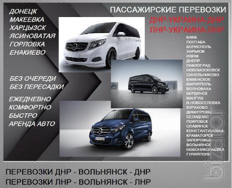 ДНР Украина. Билеты Донецк Запорожье