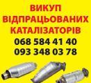 Выкуп б/у автомобильных катализаторов