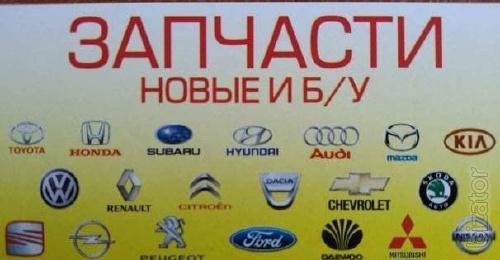 Продажа автозапчастей новых и б\у.
