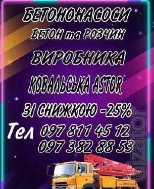 Бетононасоси, Бетон та Розчин