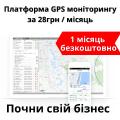 GTS4B платформа GPS онлайн мониторинга транспорта