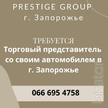 Требуется торговый представитель с личным авто г. Запорожье