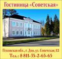 """Гостиница """"Советская"""" в городе Дно Псковской области."""