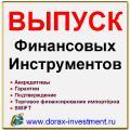 Финансовые инструменты. инвестиций. кредиты. swift.