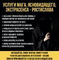 Услуга экстрасенса, услуги экстрасенса, экстрасенс Киев, помощь экстрасенса