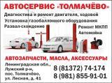 "Автосервис ""Толмачёво"" в Лужском районе"