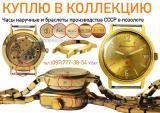 Купим позолоченные часы. Скупка часов в Украине. Покупаем позолоченные корпуса от советских часов.