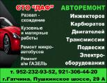 """СТО """"ДАФ"""" в Гатчине"""