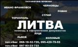 Украина - Литва. Международные Пассажирские Перевозки