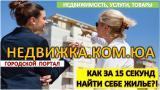 Быстро продам квартиру на nedvizka.com.ua