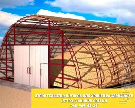 Строительство ангаров для хранения зерна ЛСТК