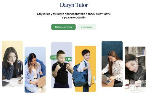 Daryn Tutor – платформа лучших репетиторов