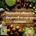 Доставка овощей и фруктов по городу Алматы