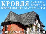 Кровельные работы Киев. Ремонт крыши ◆ Ремонт кровли ◆ Замена кровли ◆ Перекрыть крышу ◆ Монтаж кровли
