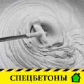 Бетон от Ковальской по Дилерским ценам от 1046 грн за м/кв