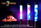 Интерактивная светодиодная лампа управляемая RGB Lux-Lamp