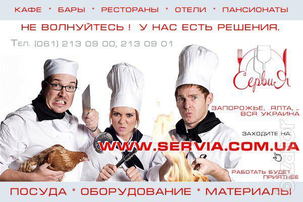 Dishes, restaurant service - Cervia - servia.com.ua