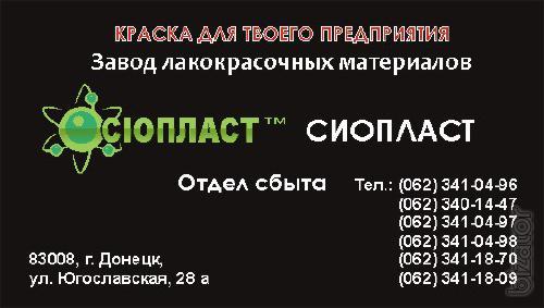 Enamel MS-17: enamel KO-814: primer VL-023: lacquer KO-916K