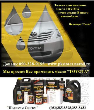Original Toyota oil
