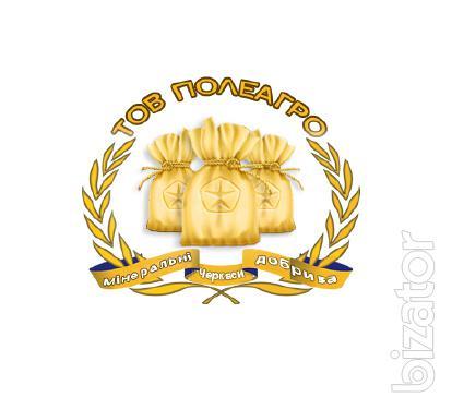 Sale of complex mineral fertilizers-Cherkassy, Kiev, Kirovograd, Vinnitsa, Kherson, Nikolaev