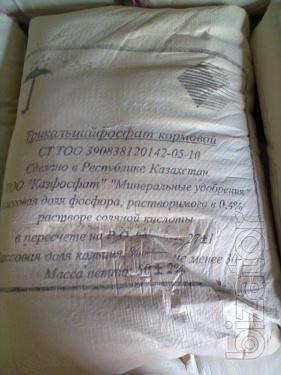 tricalcium phosphate feed