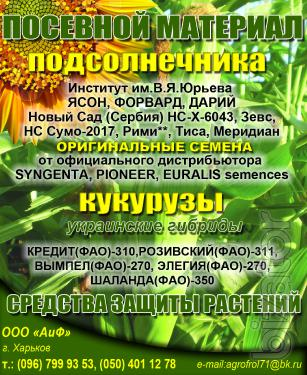 Seed and plant protection products