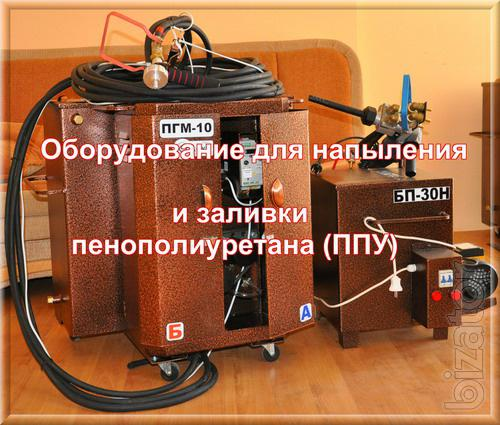 equipment for spraying polyurethane foam mini 1990$
