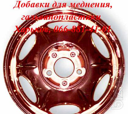 Additive for alkaline sulfate copper plating, Nickel plating, chrome plating.