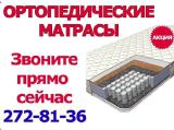 Orthopedic mattress SwissHome model Comfort Natura Mix. The campaign for free shipping!