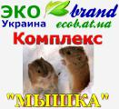 Complex Mouse No. 1, 2, rodents, fighting rats fighting mice, the rodents in the fight against field mice methods of fighting rats