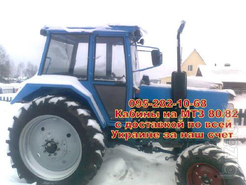 New Polish Cabins on the following models of tractors: MTZ-80, MTZ-82. Shipping at our expense throughout Ukraine